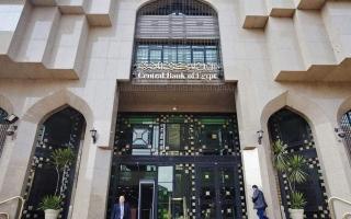 الصورة: توقعات بخفض المركزي المصري أسعار الفائدة للشهر الثاني على التوالي