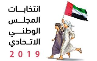 الصورة: أسماء الفائزين في انتخابات المجلس الوطني الاتحادي في دبي