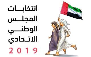 الصورة: انتخابات «الوطني 2019».. إقبال عائلي وتصويت  في دقيقتين دون مخالفات