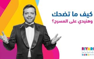 """الصورة: محمد هنيدي.. """"المسرحية الفاشلة"""" تحقق إيرادات قياسية بالرياض"""