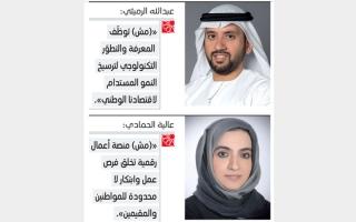 الصورة: «مش» منصة مجانية توفر من دبي فرص عمل مبتكرة لأصحاب الكفاءات الحرة