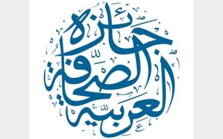 الصورة: «الصحافة العربية» تفتح باب الترشُّح لدورتها الـ 19