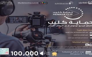 """الصورة: بالفيديو.. """"شرطة دبي"""" تطلق """"حماية كليب"""" للموهوبين من طلبة الجامعات"""