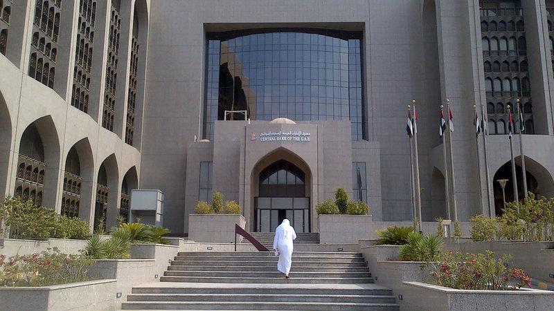 المصرف المركزي أكد أنه يشجّع البنوك على الاحتفاظ بأصول متنوعة. أرشيفية