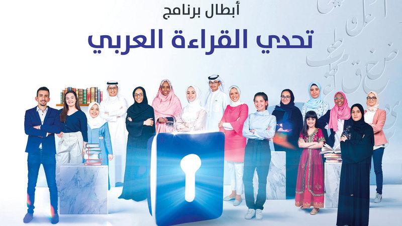 برنامج «تحدي القراءة العربي» كرس أسماء الطلبة المشاركين في أرجاء الوطن العربي.  الإمارات اليوم