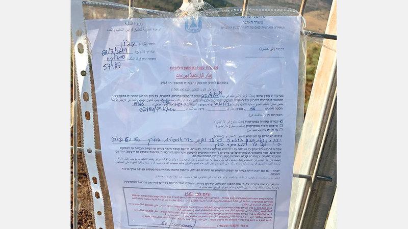 الإنذار الذي وزعته اللجنة الإسرائيلية  في البطوف.  أرشيفية