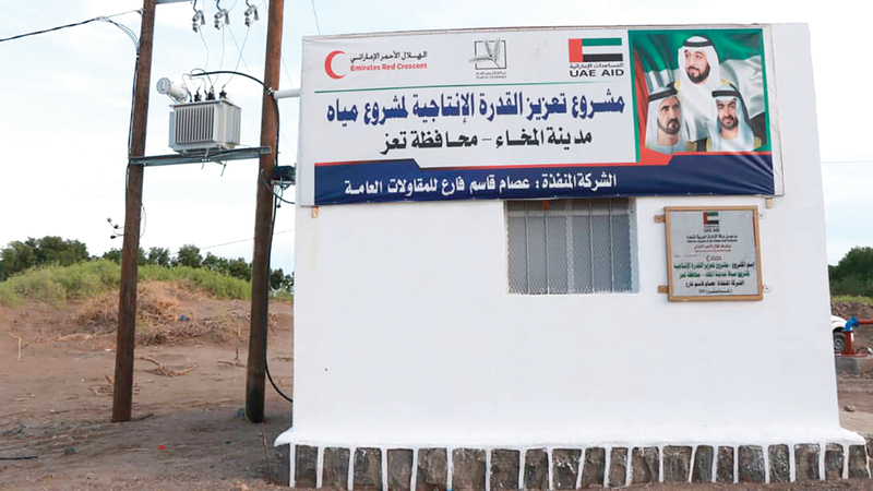 أحد المشروعات التي نفذتها الإمارات في محافظة تعز.  وام