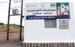 الصورة: إنجازات ملموسة للإمارات في تــأمين مياه الشرب بالساحل الغربي لليمن