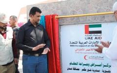 الصورة: بدعم إماراتي.. افتتاح مركز جراحة العظام في عدن
