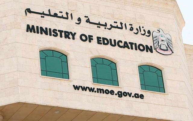 الصورة: غدا .. بدء الاختبار المركزي لطلبة المدارس
