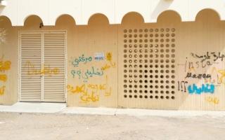 الصورة: لقطة: كتابة على الجدران