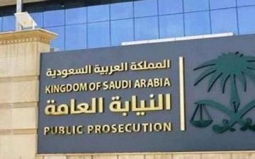 الصورة: 300 دليل إدانة.. النيابة السعودية تطيح بـ5 مسؤولين في قضايا فساد