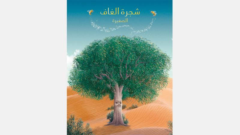 غلاف «شجرة الغاف الصغيرة» لهنادي الفهيم. من المصدر