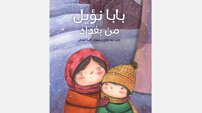 غلاف «بابا نؤيل من بغداد» لرغد عدّاي. من المصدر