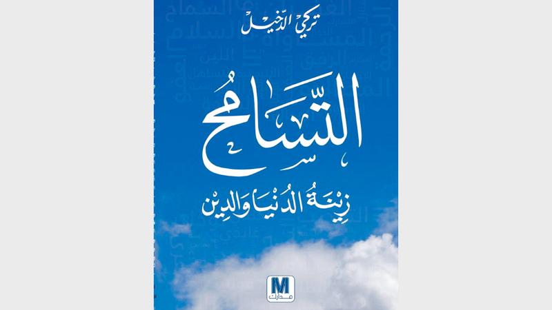 كتاب «التسامح زينة الدنيا والدين» للكاتب لتركي الدخيل. من المصدر
