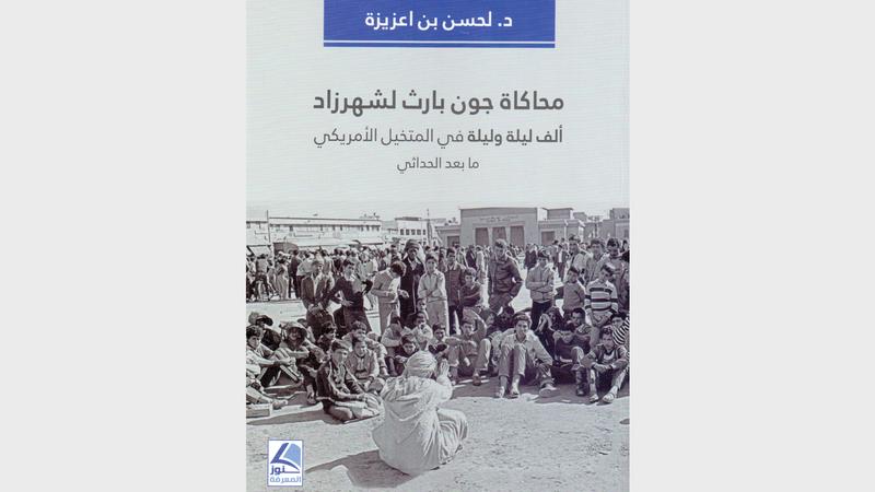 كتاب «محاكاة جون بارث لشهرزاد» لحسن بن اعزيزة. من المصدر