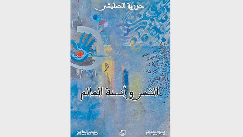 كتاب«الشعر وأنسنة العالم» لحورية الخمليشي. من المصدر