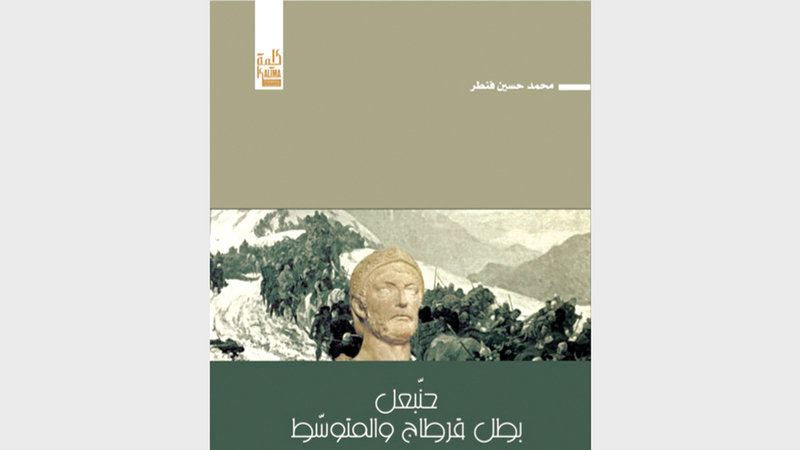 كتاب «حنّبعل بطل قرطاج و المتوسّط» لمحمد فنطر. من المصدر