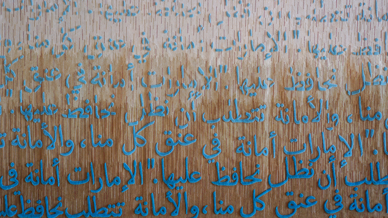 «الإمارات أمانة في عنق كل منا، والأمانة تتطلب أن نظل نحافظ عليها» تزين القطعة الأولى. الإمارات اليوم