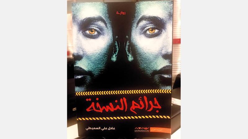 غلاف الكتاب. الإمارات اليوم