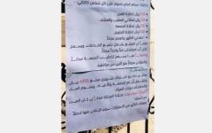 الصورة: ميليشيات الحوثي تفرض رسوماً على الصلاة في المساجد