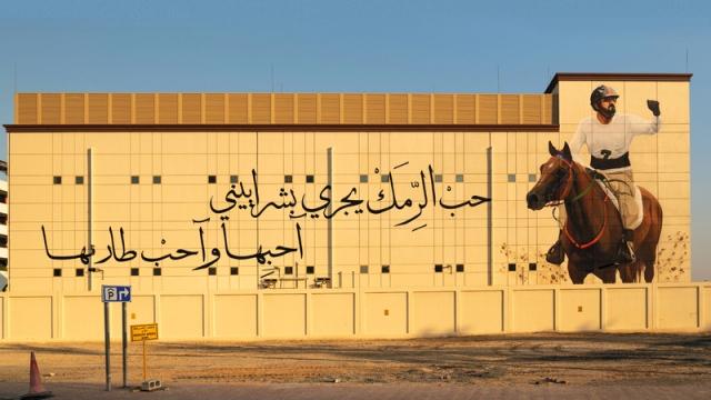جداريات فنية ضخمة تروي قصة دبي مع النجاح والطموح ورحلة المستقبل - الإمارات اليوم
