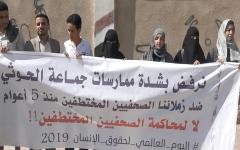 الصورة: قيادي حوثي يعتدي على الصحافيين المختطفين