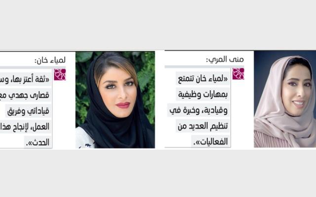 الصورة: لمياء خان مديرة تنفيذية لمنتدى المرأة العالمي – دبي 2020
