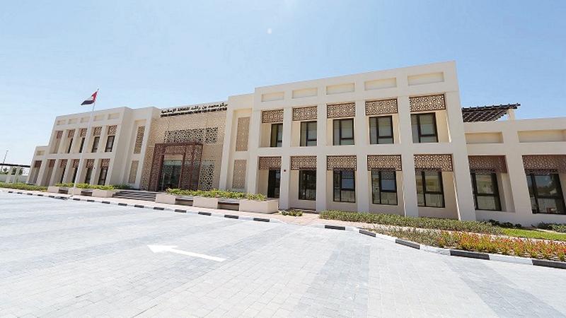 مركز محمد بن راشد للثقافة الإسلامية. أرشيفية