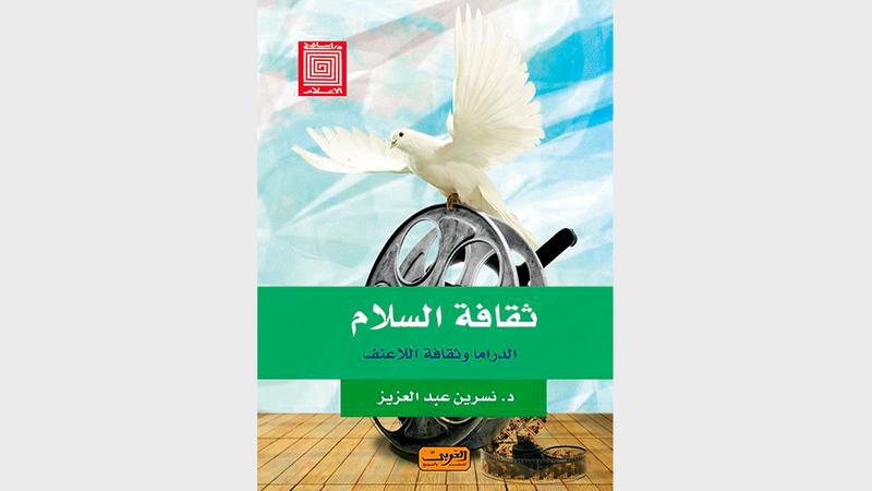 الكتاب يرى أن التسامح ضرورة إنسانية وثقافية واجتماعية وسياسية. الإمارات اليوم