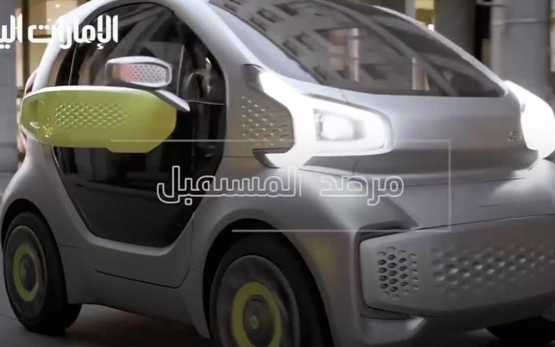 الصورة: بالفيديو.. «يويو» سيارة مصنوعة بالطباعة الثلاثية الأبعاد للتنقل في المدن