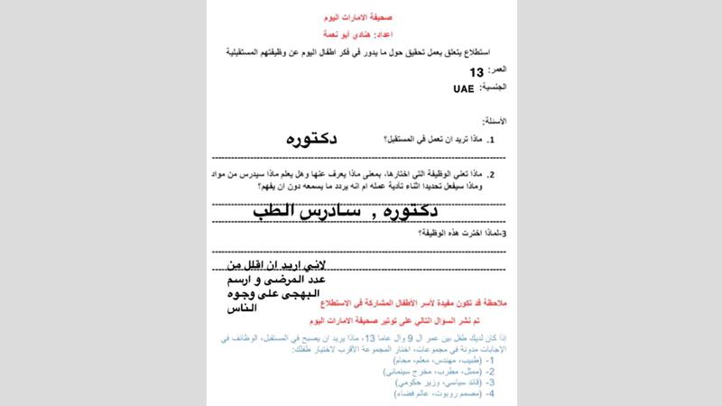 استبيان مطبوع وزع على مجموعة من الأطفال. الإمارات اليوم