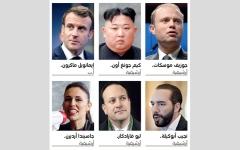 الصورة: تزايد عدد قادة العالم الأصغر سناً