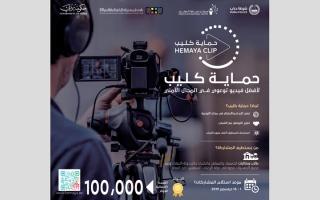 الصورة: 50 فيلماً توعوياً تتنافس على جائزة «حماية كليب»