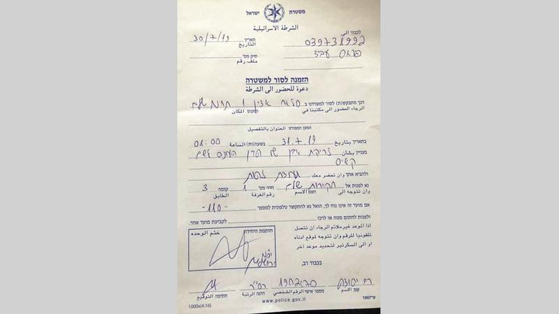 قرار استدعاء موجّه من الشرطة الإسرائيلية للطفل قيس عبيد للتحقيق معه. من المصدر