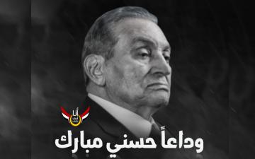 """الصورة: ماذا قالت صفحة """"أنا آسف يا ريس"""" بعد وفاة حسني مبارك ؟"""