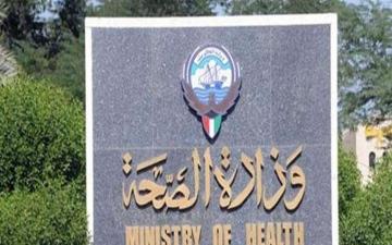 """الصورة: """"الصحة الكويتية"""" تعلن ارتفاع عدد الإصابات بفيروس كورونا إلى 43 حالة"""