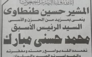 """الصورة: """"المشير طنطاوي"""" يتغيب عن جنازة مبارك وينعيه في """"الأهرام"""""""