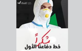 """الصورة: مغردون للطواقم الطبية: """"جيش الإمارات الأبيض.. شكراً لمن آثروا صحتنا على أنفسهم"""""""