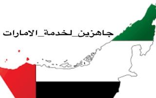 """الصورة: """"جاهزين لخدمة الإمارات"""" يجتاح """"تويتر"""".. ومغردون: """"أقسمنا بالولاء وكلنا فدا للوطن"""""""