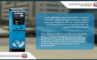 """الصورة: إعفاء أصحاب المركبات من رسوم """"مواقف"""" في أبوظبي لمدة 3 أسابيع"""