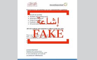 الصورة: «تنمية المجتمع في دبي» تنفي صحة تعميم صدر عنها يتعلق بإجراءات استثنائية تخص قطاع الاتصالات