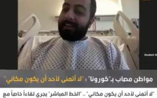 الصورة: بالفيديو..  الطالب الإماراتي محمد الهولي المصاب بـ «كورونا»: حافظوا على أنفسكم وأسركم