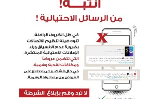 """الصورة: """"تنظيم الاتصالات"""" تحذر من العروض الوهمية وروابط النصب الإلكتروني"""