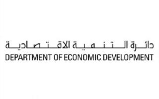 الصورة: «اقتصادية أبوظبي» تصادر 71.7 ألف سلعة مغشوشة خلال 4 أيام