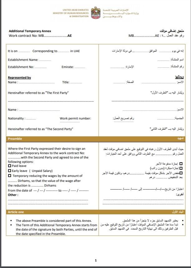 نموذج عقد عمل عربي انجليزي