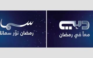 الصورة: 12 برنامجاً ثقافياً ودينياً واجتماعياً في رمضان