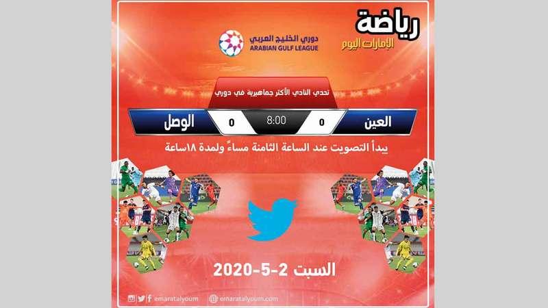 التصويت على مباراة العين والوصل يستمر 18 ساعة. ■ الإمارات اليوم