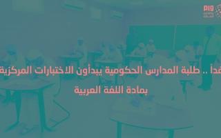 الصورة: غدا .. طلبة المدارس الحكومية يبدأون الاختبارات المركزية بمادة اللغة العربية
