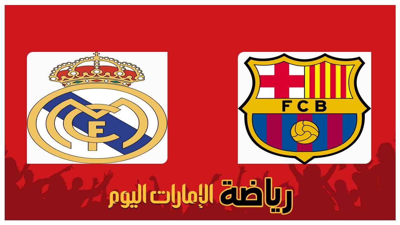 ريال مدريد يواجه برشلونة في الكلاسيكو